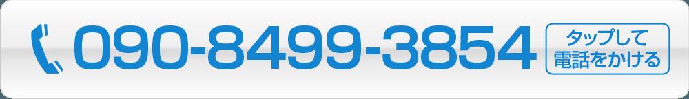 090-8499-3854